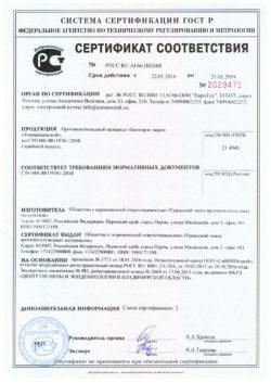 Сертификат Бионорд - Универсал - антиснег.рф