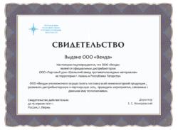 Официальный дистрибьютор по РТ