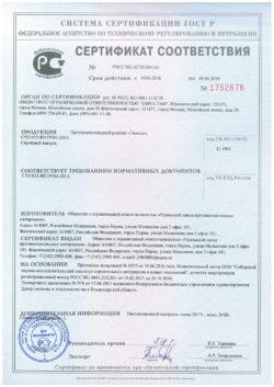 Сертификат Бионорд - Экосол - антиснег.рф