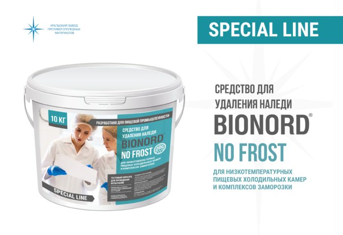 NO Frost ведро 10 кг